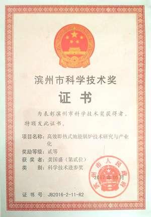 滨州市科学技术奖1