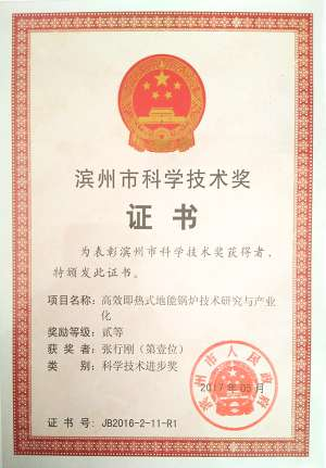 滨州市科学技术奖2